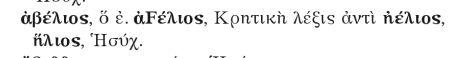 """Περί τῆς γνησίας προφορᾶς   -   """" ἀμοιβὴ """" καὶ  """"ἀμοιϝάν"""" Tn_aelios"""